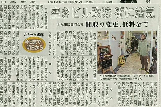西日本新聞