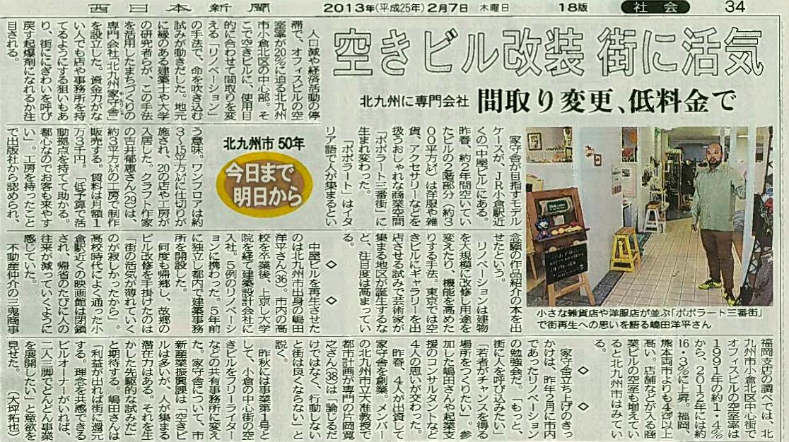 空きビル改装 街に活気(西日本新聞)