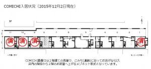 COMICHI入居状況1202